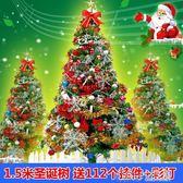 聖誕節裝飾品 1.5米聖誕樹套餐 150cm豪華加密彩燈聖誕樹套裝配件igo Chic七色堇