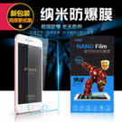 88柑仔店~蘋果6  6S iphone 6plus軟性納米防爆手機貼膜鋼化膜