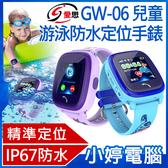 【免運+3期零利率】送磁性黏土 全新台灣IS愛思獨家首發 GW-06兒童游泳防水定位手錶 精準定位