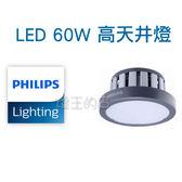 【燈王的店】 220V 飛利浦  LED 60W 高天井燈 4000K/6500K ☆ BY228P-60W