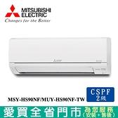 三菱12-15坪MSY-HS90NF/MUY-HS90NF-TW變頻單冷空調_含配送+安裝【愛買】