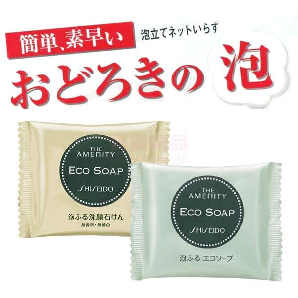 日本 資生堂 THE AMENITY ECO SOAP 洗面皂10g/身體皂 10g【特價】★beauty pie★