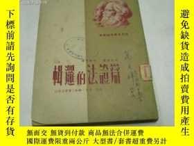 二手書博民逛書店罕見辯證法的邏輯11477 狄芝根 三聯 出版1950
