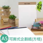 珠友 DO-20008-25 A5/25K可撕式企劃紙(方格)企劃本-40張
