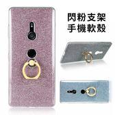 索尼 Xperia XZ3 手機殼 閃粉殼 指環支架 TPU軟殼 超薄 保護殼 矽膠 保護套 手機支架