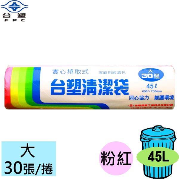 台塑 實心 清潔袋 垃圾袋 (大) (粉紅) (45L)(65*75cm)