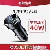 車載充電器超級快充華為mate40pro手機MAX40w車充點煙器閃充 極簡雜貨