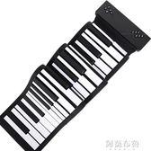電子琴 折疊簡易小型電子琴手卷鋼琴女88鍵軟鍵盤專業便攜式初學者兒童 mks雙11