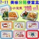 7-11 集點 美味分隔便當盒 小小浣熊 700ml 食物保鮮盒-艾發現