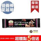 野菽家 杏仁堅果營養棒(蔓越莓口味)(40g/條)