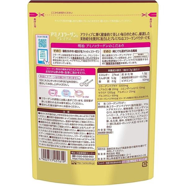 日本明治膠原蛋白粉補充包袋裝196g 白金尊爵版黃金版 明治膠原蛋白粉奢華版-璀璨金 PG美妝