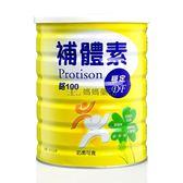 (贈送藜麥片1盒)補體素穩定DF(大包裝) 900g  兩罐組【媽媽藥妝】