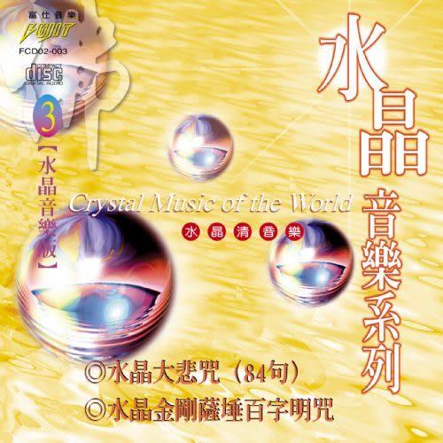 水晶音樂系列 水晶音樂版 3 CD (音樂影片購)