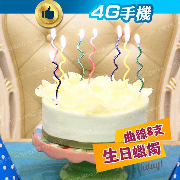 創意彩色曲線生日蠟燭 8支 螺旋狀蠟燭 婚禮布置 燭光晚餐 蛋糕 8入曲線蠟燭【4G手機】