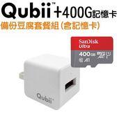 Qubii 蘋果MFi認證 自動備份豆腐頭-白【含400G記憶卡】