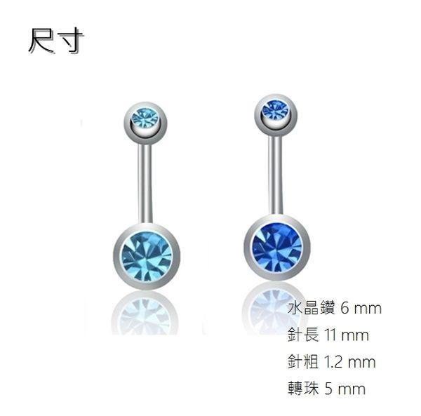 316L醫療鋼 銀底單鑽 細針肚臍環耳環-淺藍、寶藍 防抗過敏 單支販售