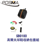 POSMA 高爾夫球鞋收納包 搭4件清潔套組 SB010I