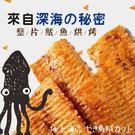 手工頂級魷魚脆片 活動組 買五送一(六包...