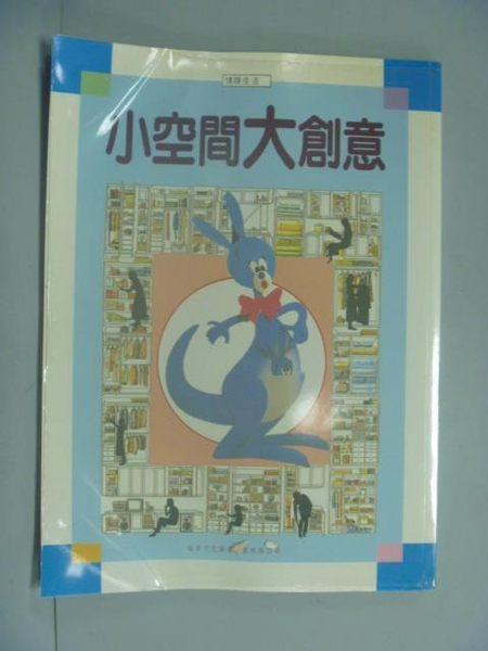 【書寶二手書T3/設計_YBJ】小空間大創意_瑞昇編輯部