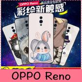【萌萌噠】歐珀 OPPO Reno Z 10倍變焦版 彩繪磨砂手機殼 卡通塗鴉 超薄防指紋 全包矽膠軟殼 手機殼