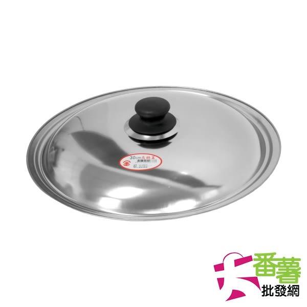 #430不鏽鋼 30cm高鍋蓋 [CM6]-大番薯批發網