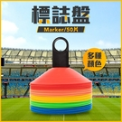 足球訓練標誌盤(標誌盤/標誌碟/標誌物/足球路標/障礙物/足球訓練/溜冰)