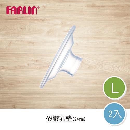 【FARLIN】吸乳器配件 矽膠乳墊(24mm)