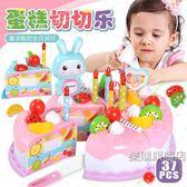 過家家切蛋糕兒童玩具寶寶仿真切切樂生日女孩套裝