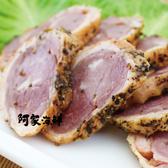 法式煙燻櫻桃鴨卷(400g±10%/包)品元堂 選用足重鴨肉 切絲炒菜 加熱即時 便利