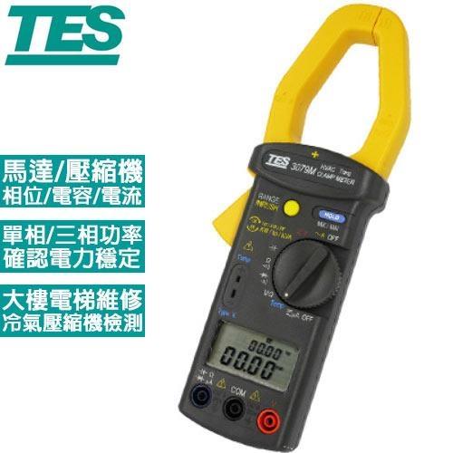 TES泰仕 TES-3079M 真有效值(真均方根值)交流鉤錶