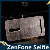 ASUS ZenFone Selfie 金屬拉絲手機殼 PC硬殼 髮絲紋層次質感 保護套 手機套 背殼 外殼