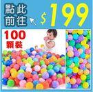 (100顆裝) 兒童遊戲球/球池用球 直...