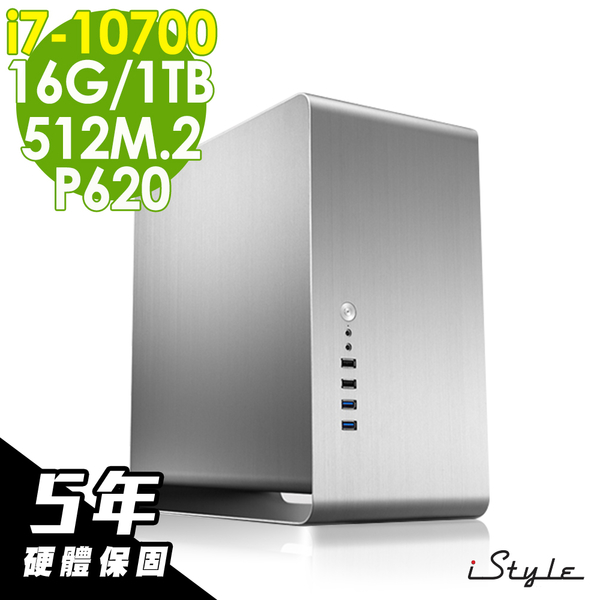 【五年保固】 iStyle 3D繪圖商用電腦 i7-10700/16G/512M.2+1TB/P620/W10P