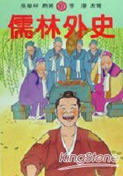 儒林外史(古典文學少年版)