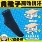VOLA維菈襪品 氣墊透氣1/2襪 100%強制排汗負離子高效排汗 男/女 [E5041/E5042]