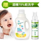 【防疫大作戰】QQ Bubble香氛婦幼專用洗衣精+酒精75%乾洗手