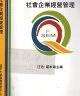 二手書R2YB 2014年6月初版《社會企業經營管理》汪浩 逢甲大學通識教育中心
