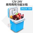 【妃凡】售完為止 ! 送12V10A專用變壓器!12V-24V 車用 兩用 冷暖冰箱 26公升 55W 車用冰箱 汽車冰箱 77