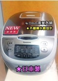 《New★彡日本製Panasonic國際牌10人份微電腦電子鍋 SR-JMX188★彡》