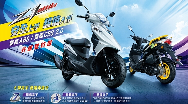 【全聯禮券2000】SYM三陽機車 Z1 attila 125 (七期)雙碟 CBS版 2020新車