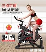 動感單車 女家用跑步鍛煉健身車健身房器材腳踏室內運動自行車CY 自由角落