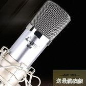 電容麥克風電腦語音網絡K歌筆記本YY主持錄音聊天話筒 zm4264『男人範』TW