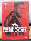 挖寶二手片-P03-416-正版DVD-電影【無間交戰】-邁爾達德塔赫里 賽門利希特(直購價)