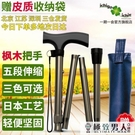 登山杖日本品牌伸縮折疊老年用的實木登山手杖防滑【極致男人】