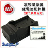《電池王》SANYO DB-L20 高容量鋰電池+充電器組 ☆免運費☆