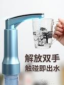 桶裝水抽水器電動飲水機純凈水礦泉水桶吸水器自動上水器 【全館免運】