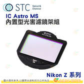 STC IC Astro MS 內置型多波段光害濾鏡架組 天文攝影 Nikon Z Z5 Z6 Z7 II 專用 1年保