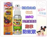 麗嬰兒童玩具館~Echain tech-熊掌防蚊液 12小時天然強效型(60ML)//6小時草本微涼型(100ML)