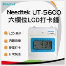 打卡鐘【免運】優利達 Needtek UT-5600 六欄位微電腦打卡鐘-(贈10人卡匣+100張卡片)