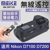 【D7200 電池手把】Meike 美科 MK-D7100 同 Nikon MB-D15 適用 D7200 D7100